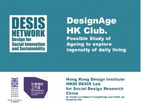 2014 – DesignAge HK Club